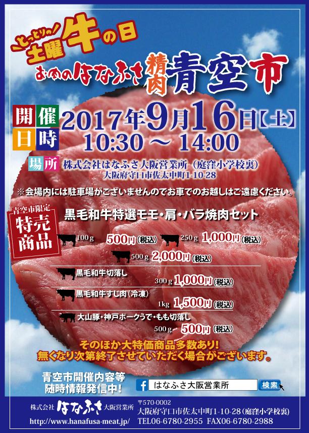 お肉のはなふさ精肉青空市開催のお知らせ(大阪営業所より)