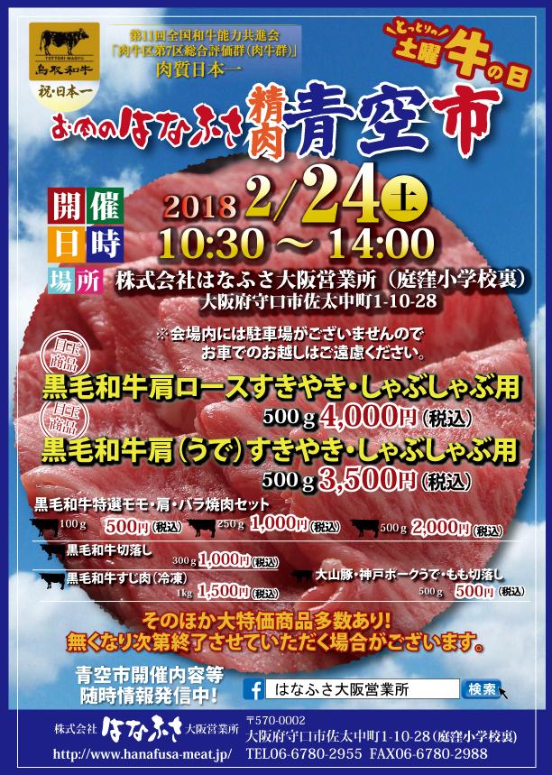大阪「青空市」&米子「肉の市」のお知らせ