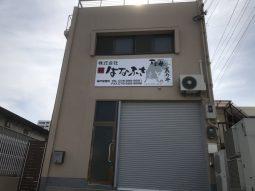 神戸営業所OPEN