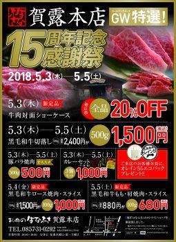 お肉のはなふさ賀露本店 15周年記念感謝祭