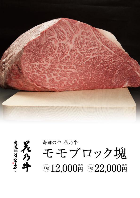 肉匠はなふさ 新商品のお知らせ