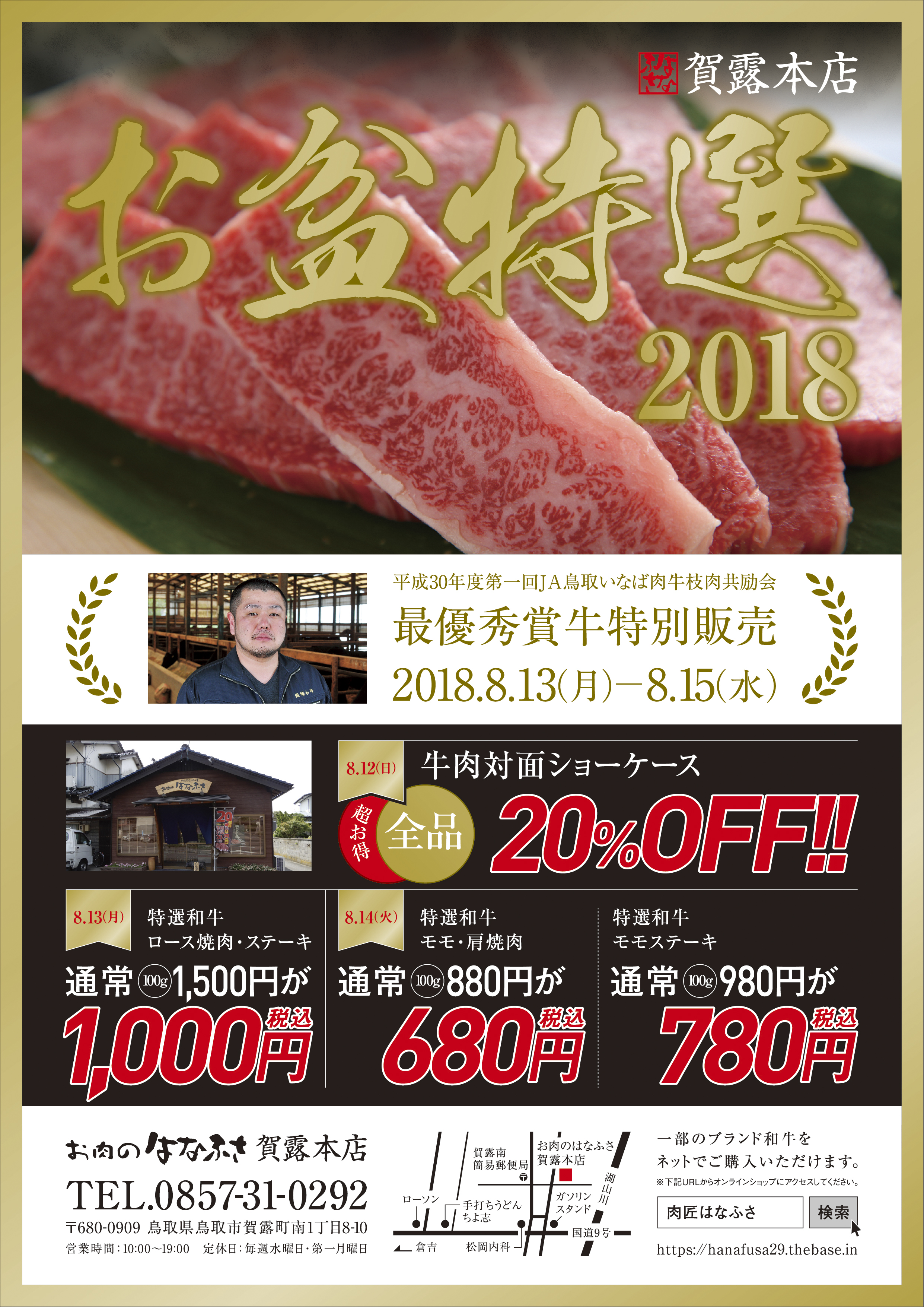 お肉のはなふさ賀露本店 お盆特選2018