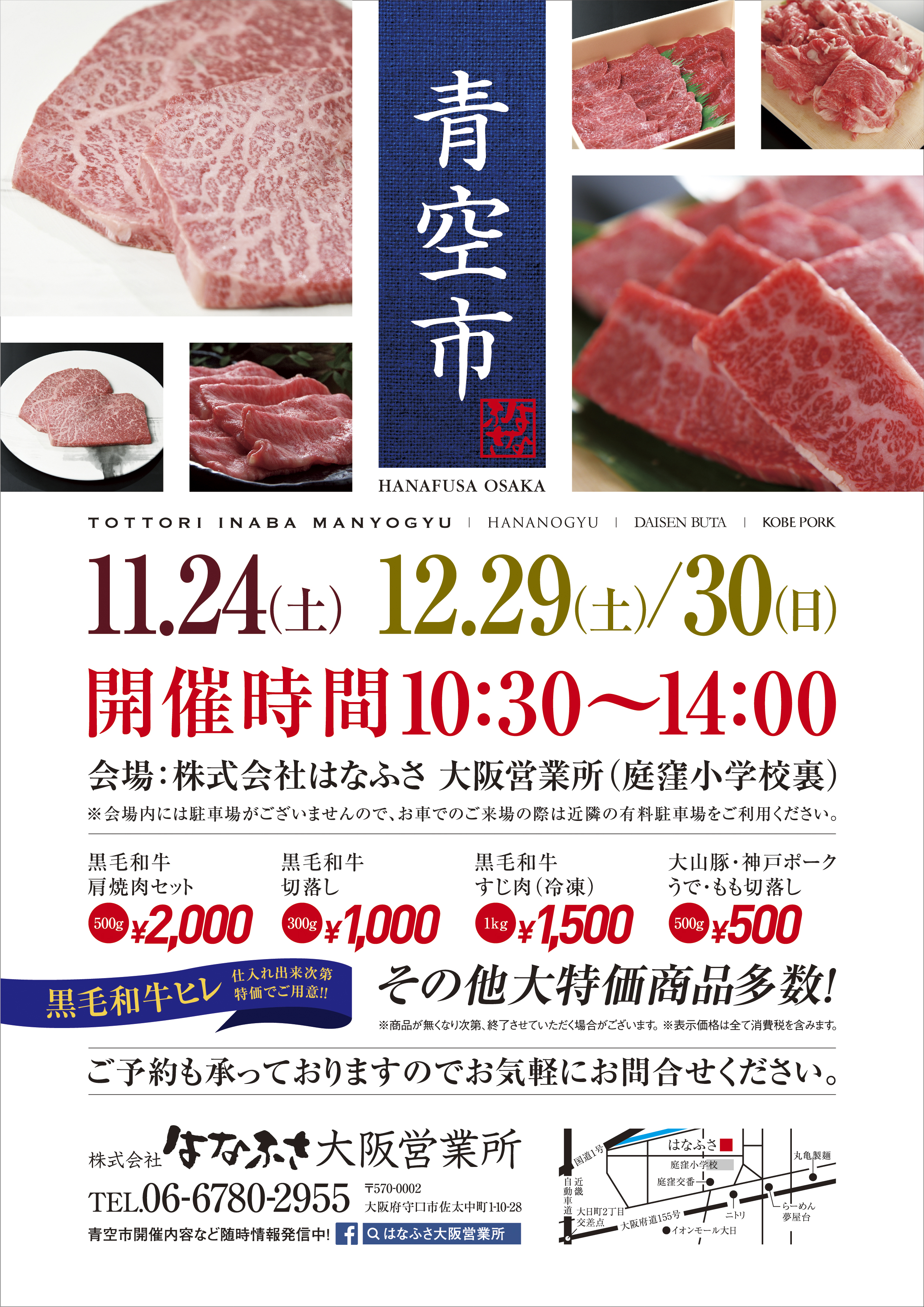 大阪「青空市」&お正月特選黒毛和牛予約ご注文のお知らせ