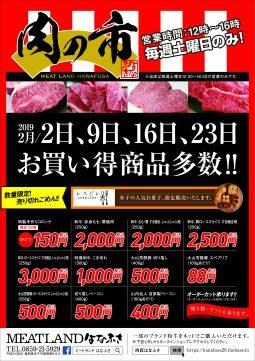 米子「肉の市」のお知らせ