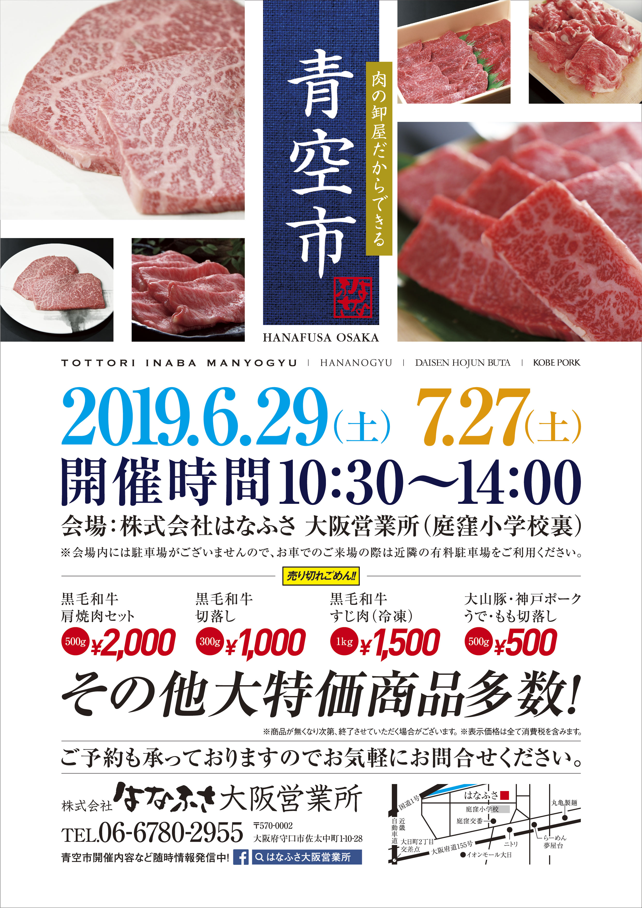 大阪「青空市」のお知らせ