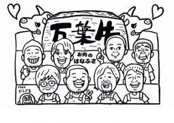 「#ぬりえで万葉牛」キャンペーン!