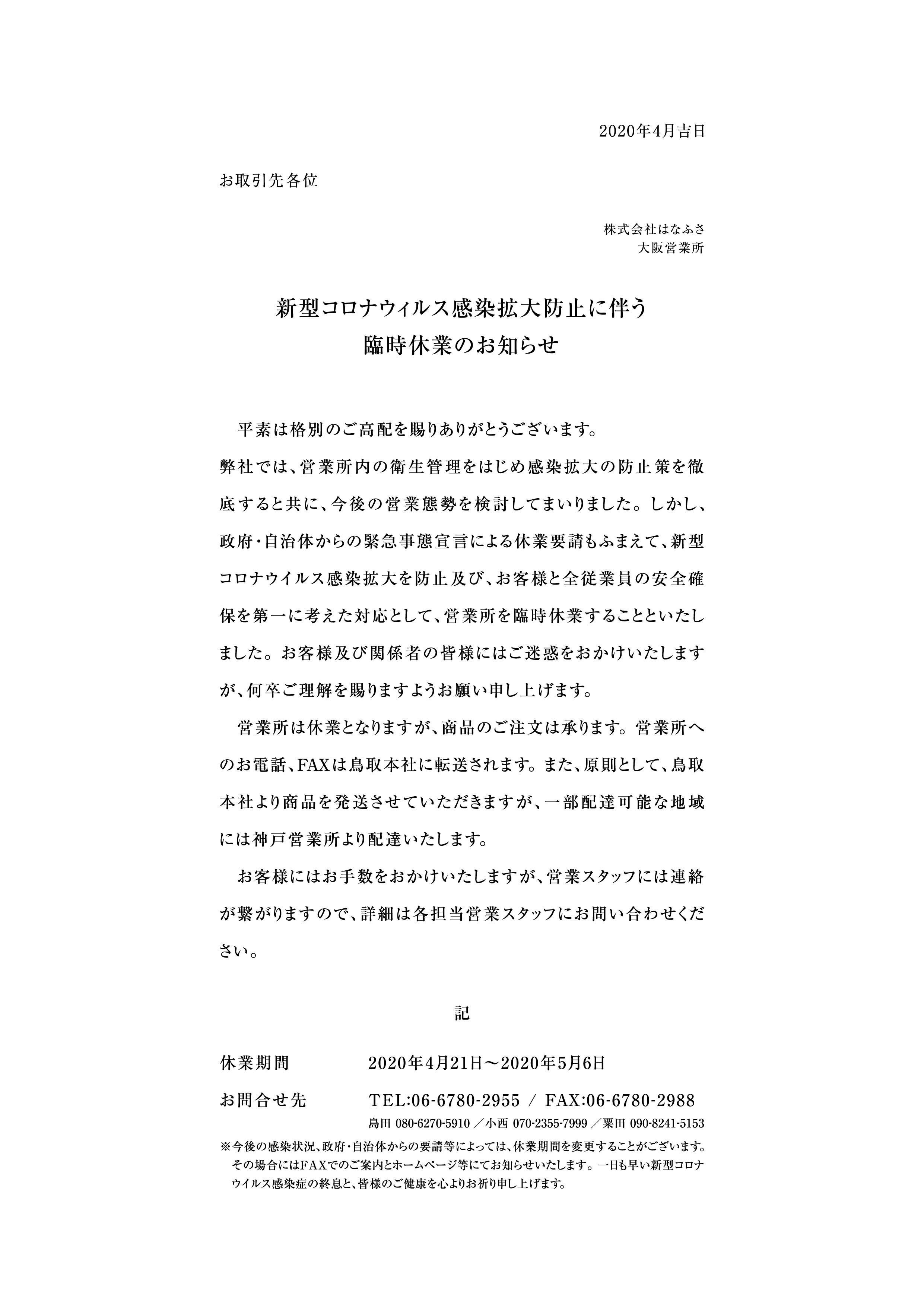 大阪営業所臨時休業のお知らせ