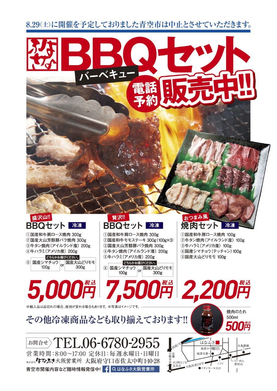 大阪「BBQセット」販売のお知らせ