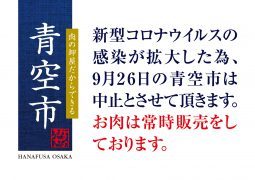 大阪「青空市」中止のお知らせ