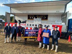 第102回 兵庫県畜産共進会に参加させていただきました。