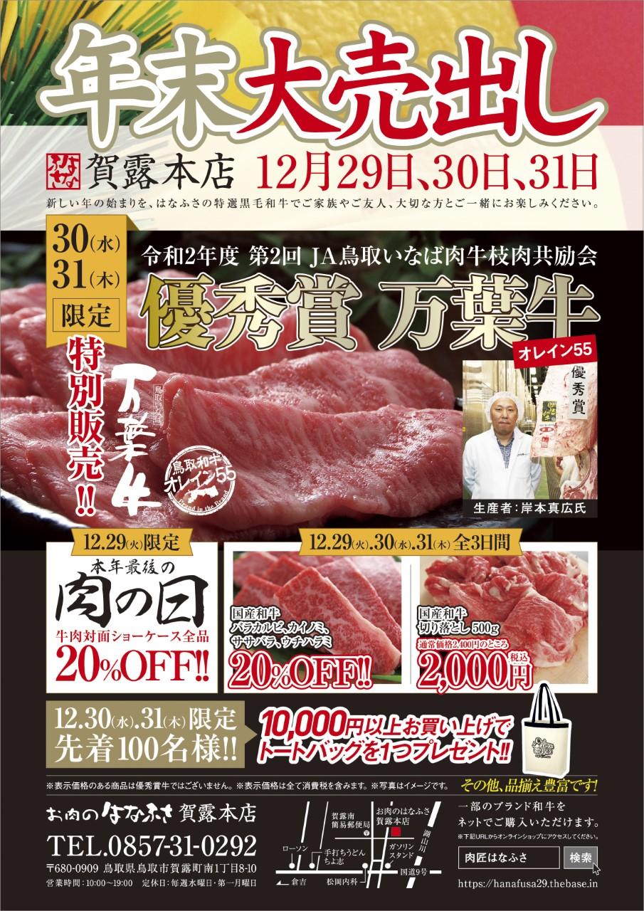 鳥取 お肉のはなふさ賀露本店「年末大売り出し」のお知らせ