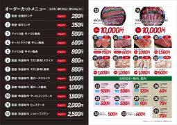 米子 「お肉のはなふさ直売所」オープンのお知らせ