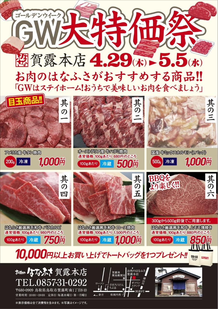 お肉のはなふさ賀露店 GW大特価祭