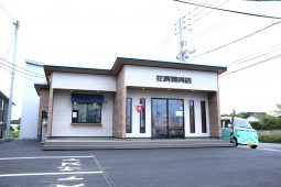 米子「花房精肉店」オープンのお知らせ